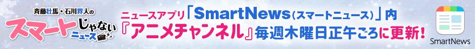 斉藤壮馬・石川界人のスマートじゃないニュース | SmartNews