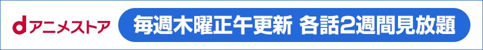 斉藤壮馬・石川界人のダメじゃないラジオ | dアニメストア
