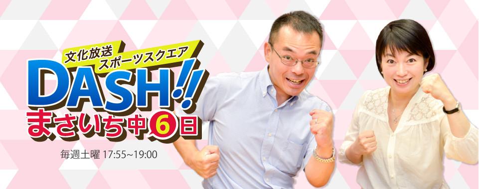 文化放送スポーツスクエア DASH!!まさいち中6日