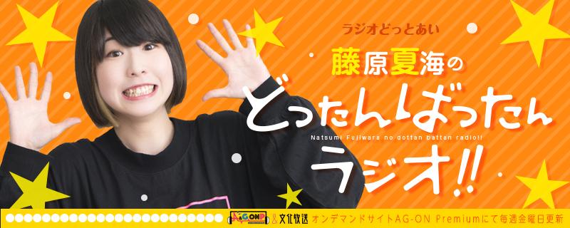 ラジオどっとあい 藤原夏海のどったんばったんラジオ!!
