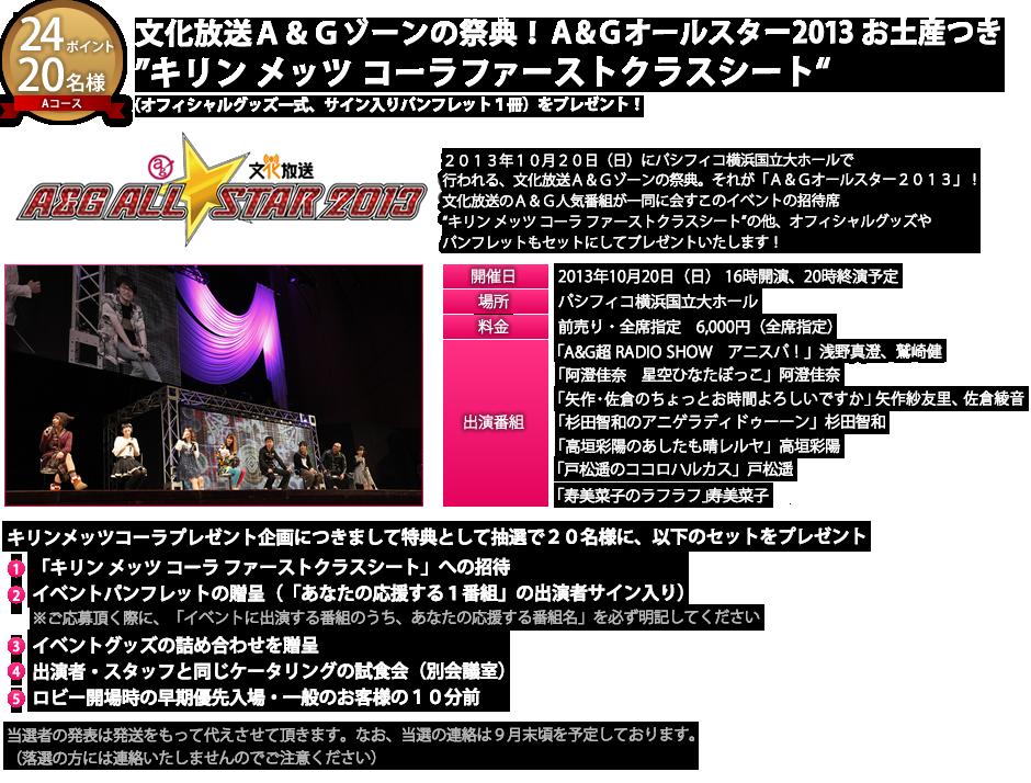文化放送A&G×KIRIN Mets COLA ド...