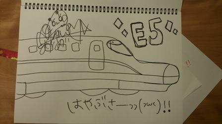 新幹線(廣田).jpg