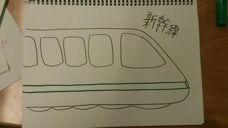 新幹線(真山).jpg
