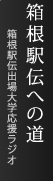 箱根駅伝への道 箱根駅伝出場大学応援ラジオ