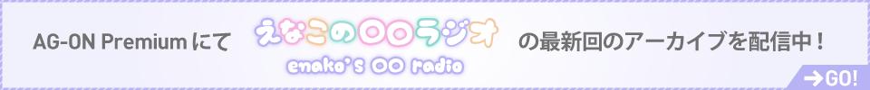 AG-ON Premiumでえなこの○○ラジオを聴く!