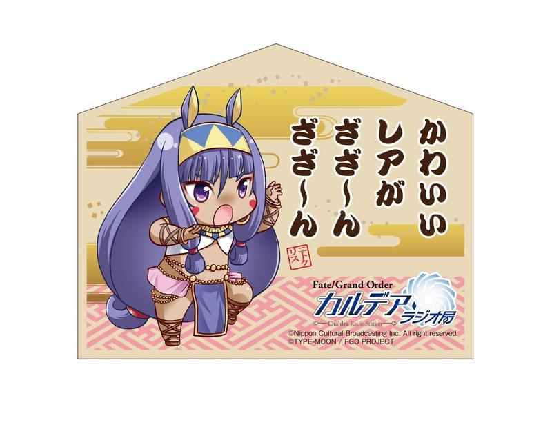 ③舞教 絵馬(ニトクリスver).jpg