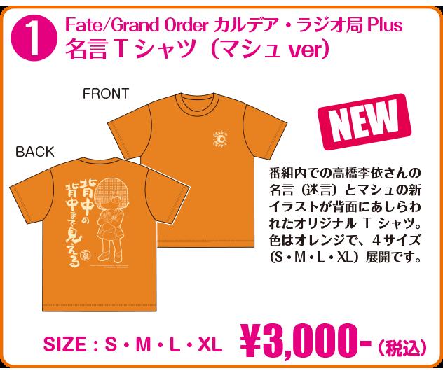 1(マシュverTシャツ).png