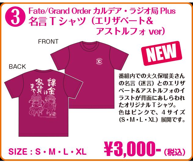 3(エリザベート&アストルフォverTシャツ).png