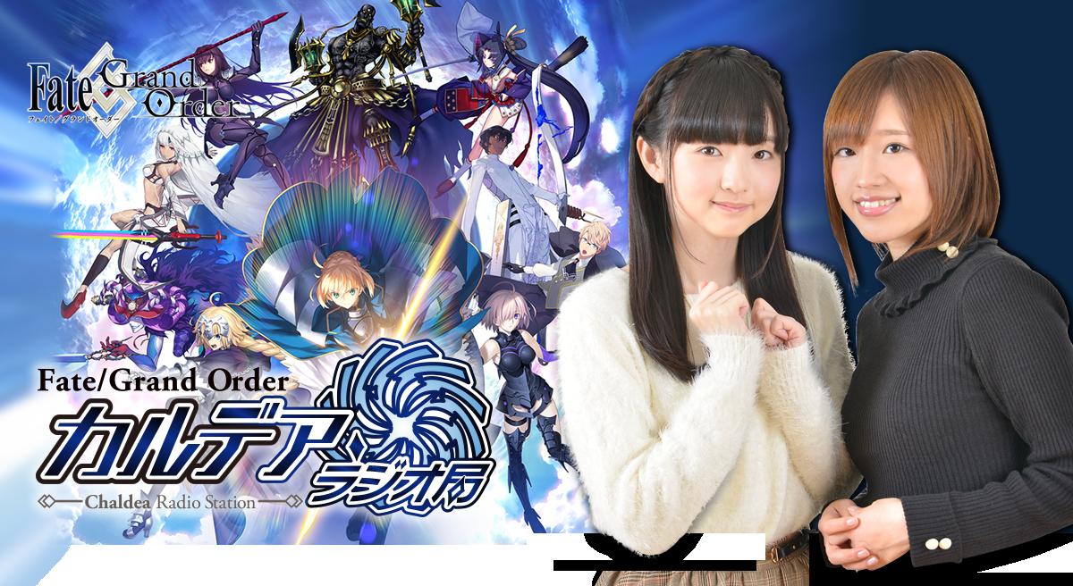 Fate/Grand Order カルデア・ラジオ局 2017年1月 文化放送地上波、文化放送『超!A&G+』で放送開始!