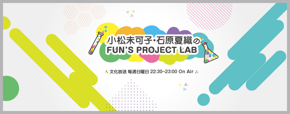 小松未可子・石原夏織のFUN'S PROJECT LAB