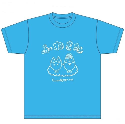 ふわさたTシャツ.jpg