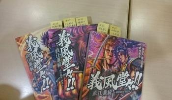 義風コミックス(縮小サイズ).jpgのサムネール画像