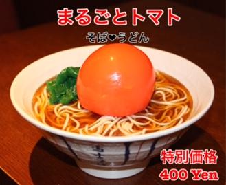 トマトそば.png
