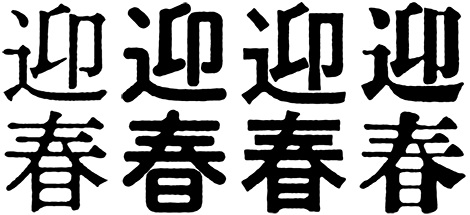 賀詞(にじみ無).jpg