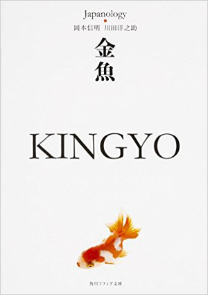 kingyo.jpg