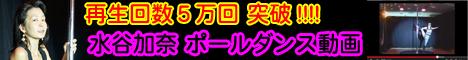 mizutani_banner.jpg