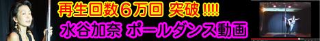 mizutani_banner_6.jpg