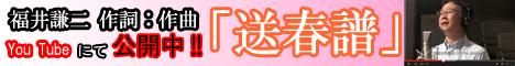 sousyunhu_banner.jpg