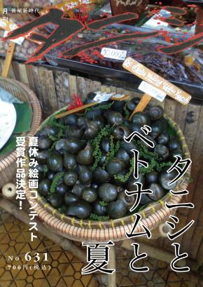 taro_150217tanishi01.jpg