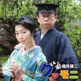 福井謙二グッモニ「フクイの雑談」