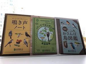 野鳥の会.JPG