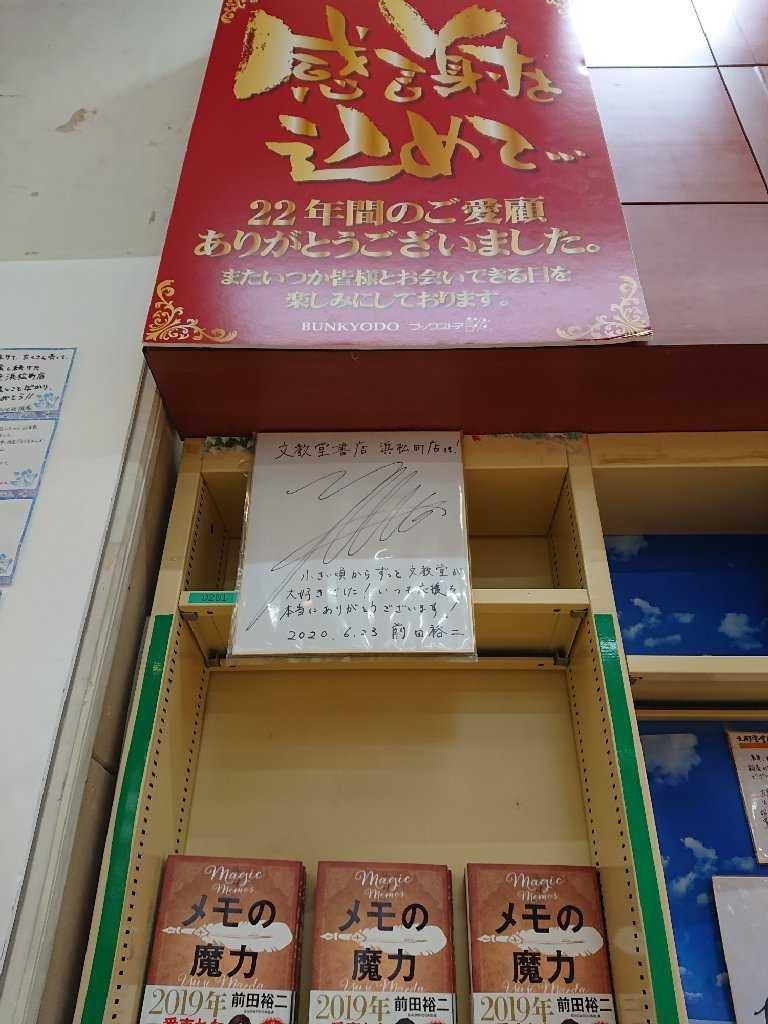 http://www.joqr.co.jp/hama-story/PicsPlay_1594015092628.jpg