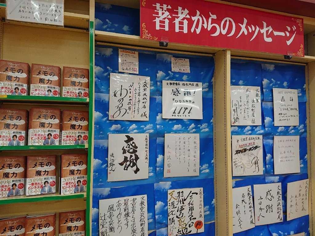 http://www.joqr.co.jp/hama-story/PicsPlay_1594015115069.jpg