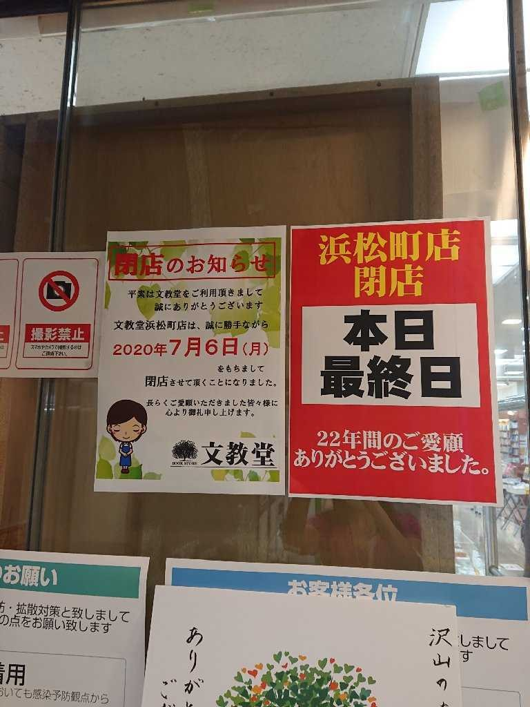 http://www.joqr.co.jp/hama-story/PicsPlay_1594015146807-yy.jpg