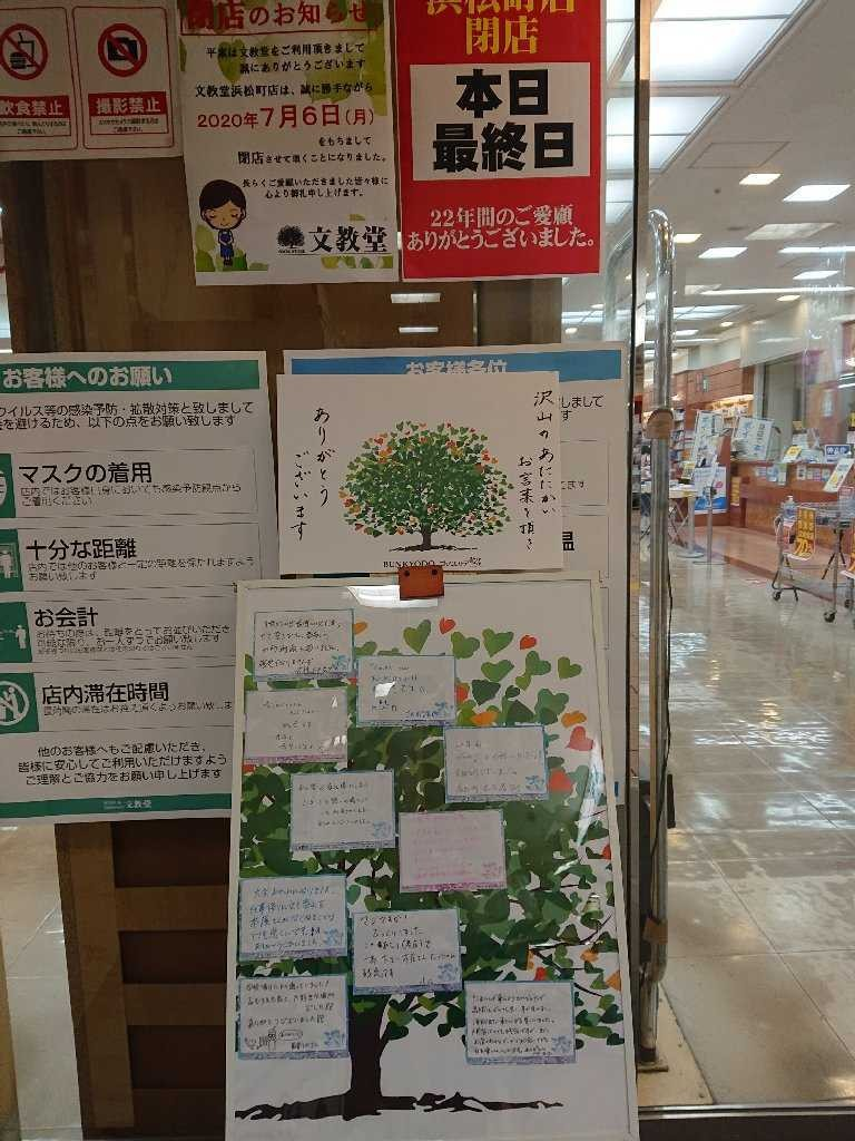 http://www.joqr.co.jp/hama-story/PicsPlay_1594015189845.jpg