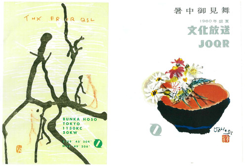 ポストカード01文化放送.jpg