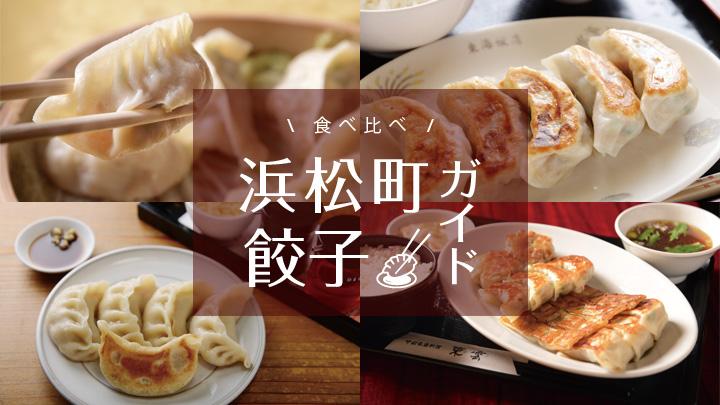 浜松町餃子ガイド