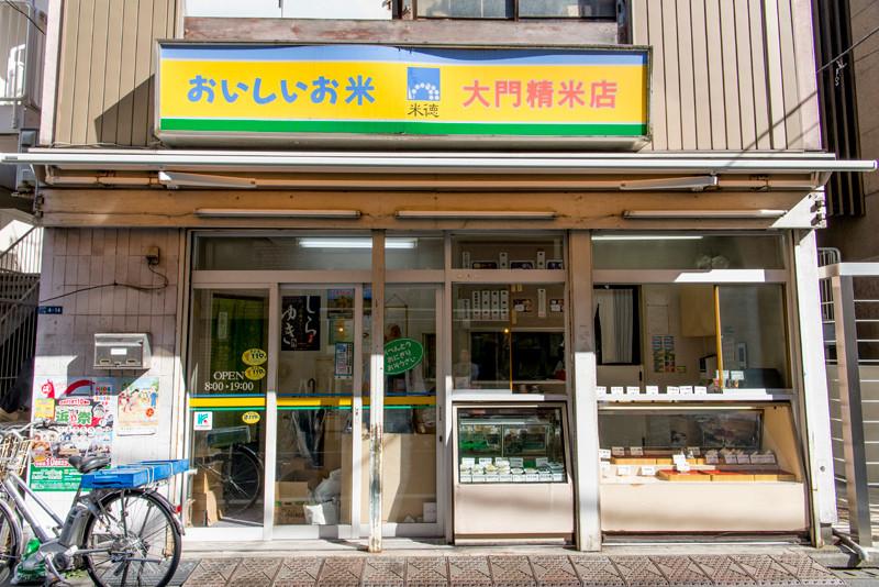 「大門精米店」の画像検索結果