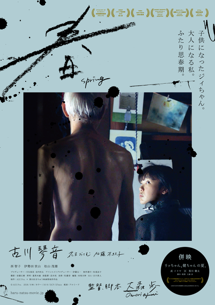 春_ポスタービジュアル.png