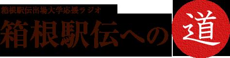 箱根駅伝出場大学応援ラジオ 箱根駅伝への道