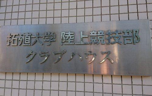 拓大1.JPG