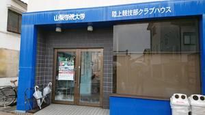 山学クラブハウス.jpg