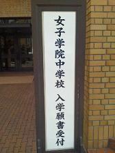 中学受験12.jpg
