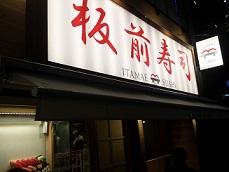板前寿司.jpg