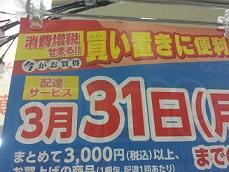 消費増税402.jpg