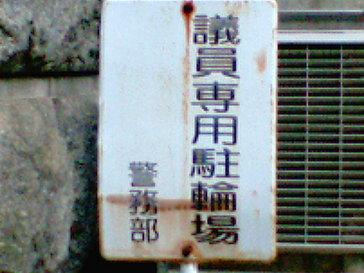 20110623giintyuusyazyou.jpg