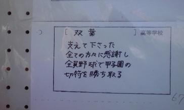 Futaba2.jpg