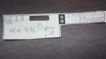 hisseki1-1.JPG