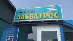 73スーパーマーケット外景 写真.JPGのサムネール画像