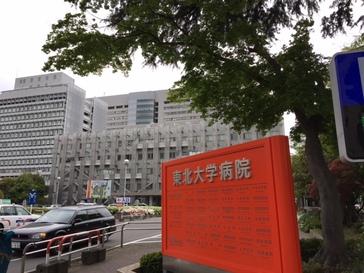 東北大学病院.JPG