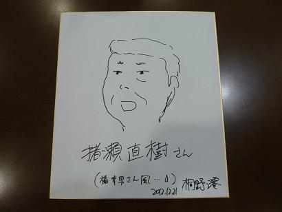 にがおえ11.JPG