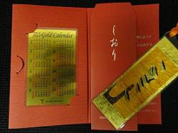 ゴールド130218.JPG