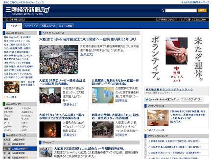 三陸経済新聞復興.PNG