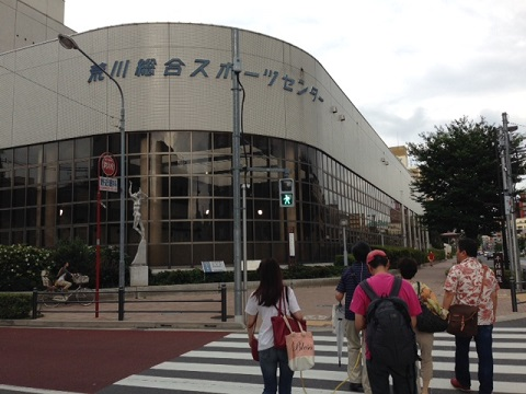 荒川スポーツセンター.JPG