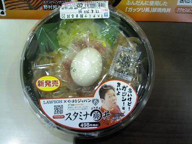 豚まる丼1.JPG