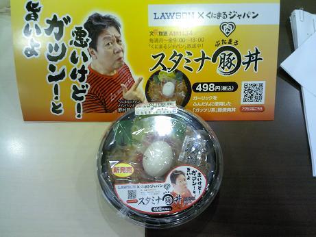 豚まる丼2.JPG